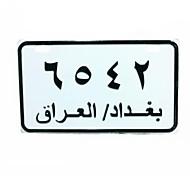 (2 peças) Placa de licença da motocicleta - Árabe