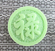 Chinese Character Rich Shaped  Fondant Cake Chocolate Silicone Mold, Decoration Tools,L10.6cm*W10.6cm*H3.3cm